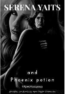 """Книга. """"Серена Уайтс и зелье Феникса. (фанфик/гарри Поттер/часть 1)"""" читать онлайн"""