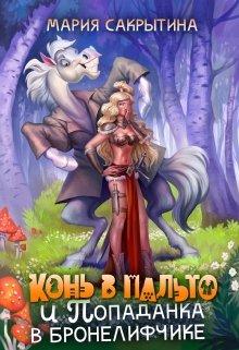 """Книга. """"Конь в пальто и попаданка в бронелифчике"""" читать онлайн"""