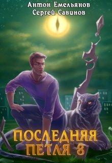Последняя петля 8. Химера-ноль. Антон Емельянов, Сергей Савинов