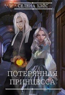 """Книга. """"Потерянная принцесса"""" читать онлайн"""