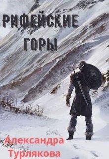 """Книга. """"Рифейские горы"""" читать онлайн"""
