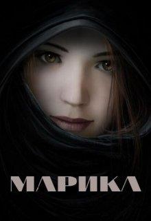 "Книга. ""Марика"" читать онлайн"
