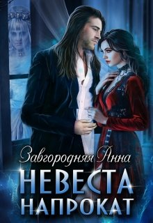 """Книга. """"Невеста Напрокат"""" читать онлайн"""