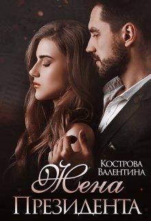 """Книга. """"Жена Президента"""" читать онлайн"""