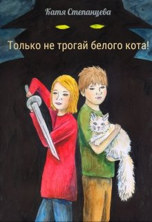 """Книга. """"Только не трогай белого кота!"""" читать онлайн"""