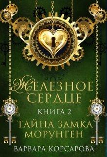 """Книга. """"Железное сердце. Книга 2. Тайна замка Морунген"""" читать онлайн"""