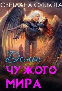 """Книга. """"Мужчина из темных фантазий. - Демон чужого мира"""" читать онлайн"""