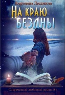 "Книга. ""На краю бездны "" читать онлайн"
