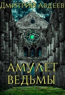"""Книга. """"Амулет Ведьмы"""" читать онлайн"""
