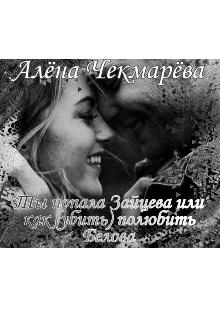 """Книга. """"Ты попала Зайцева или как убить (полюбить) Белова."""" читать онлайн"""