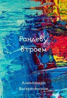 """Книга. """"Рандеву втроем"""" читать онлайн"""
