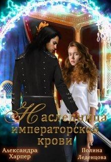 """Книга. """"Наследница императорской крови"""" читать онлайн"""