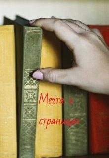 """Книга. """"Мечта о страницах"""" читать онлайн"""