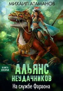 """Книга. """"Альянс Неудачников-2. На службе Фараона"""" читать онлайн"""