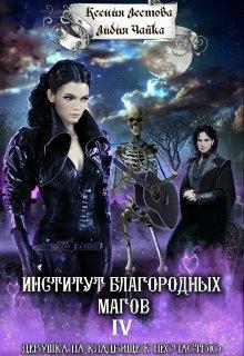 """Книга. """"Институт благородных магов. Девушка на кладбище к несчастью"""" читать онлайн"""