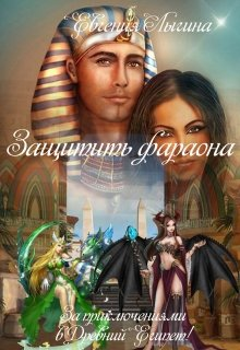 """Книга. """"Защитить фараона"""" читать онлайн"""