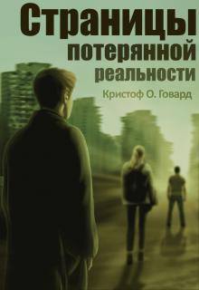 Страницы потерянной реальности. Алексей Бычкoff