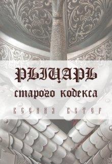 """Книга. """"Рыцарь старого кодекса"""" читать онлайн"""