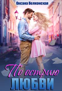 """Книга. """"По острию любви"""" читать онлайн"""