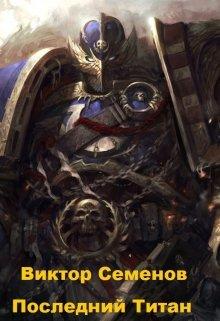 """Книга. """"Последний Титан"""" читать онлайн"""