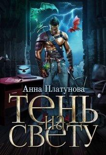 "Книга. ""Тень-на-свету"" читать онлайн"