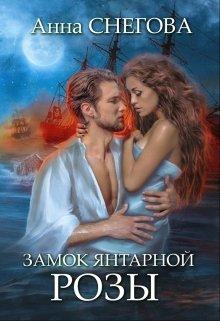 """Книга. """"Замок янтарной розы"""" читать онлайн"""