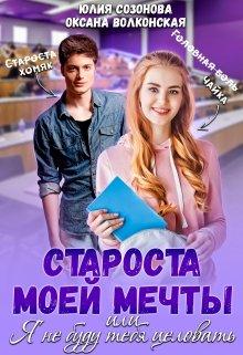 """Книга. """"Староста моей мечты или Я не буду тебя целовать!"""" читать онлайн"""