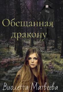 """Книга. """"Обещанная дракону"""" читать онлайн"""