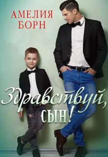 "Книга. ""Здравствуй, сын! "" читать онлайн"