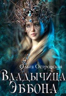 """Книга. """"Владычица Эббона"""" читать онлайн"""