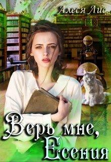 """Книга. """"Верь мне, Есения"""" читать онлайн"""