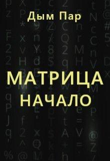 """Книга. """"Матрица: начало"""" читать онлайн"""