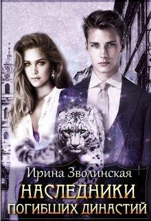"""Книга. """"Наследники погибших династий"""" читать онлайн"""