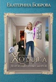 """Книга. """"Жила-была хозяйка или дорогами  иных миров."""" читать онлайн"""
