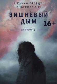 """Книга. """"Вишневый Дым"""" читать онлайн"""