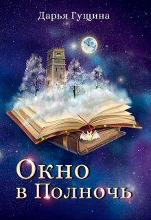 """Книга. """"Окно в Полночь"""" читать онлайн"""