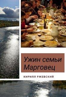 "Книга. ""Ужин семьи Марговец"" читать онлайн"