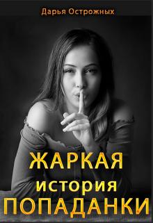 """Книга. """"Жаркая история попаданки"""" читать онлайн"""