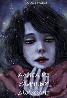"""Книга. """"Алиса из уличных дьяволят"""" читать онлайн"""