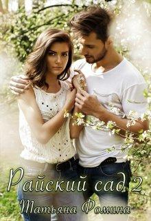 "Книга. ""Райский сад 2"" читать онлайн"