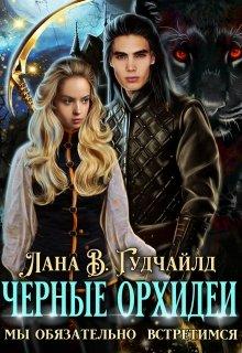 """Книга. """"Черные орхидеи - 1"""" читать онлайн"""