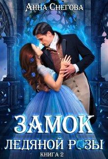 """Книга. """"Замок ледяной розы. Книга 2"""" читать онлайн"""