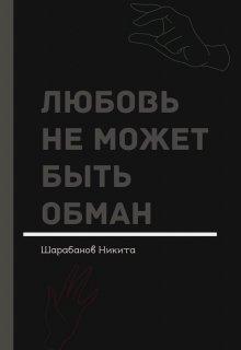 """Книга. """"Любовь не может быть обман"""" читать онлайн"""
