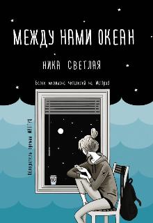 """Книга. """"Между нами океан"""" читать онлайн"""