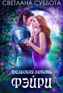 """Книга. """"Шелковая любовь Фейри"""" читать онлайн"""