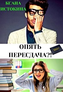 "Книга. ""Опять пересдача?!"" читать онлайн"