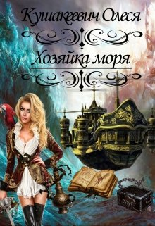 """Книга. """"Хозяйка Моря"""" читать онлайн"""