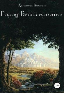 """Книга. """"Город Бессмертных. Книга первая, """"Кристалл иллюзий"""""""" читать онлайн"""