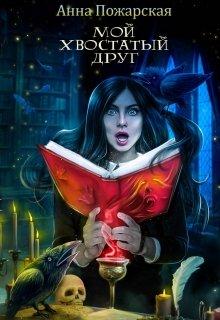 """Книга. """"Мой хвостатый друг"""" читать онлайн"""