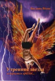 """Книга. """"Утренняя звезда. И вернутся крылья"""" читать онлайн"""